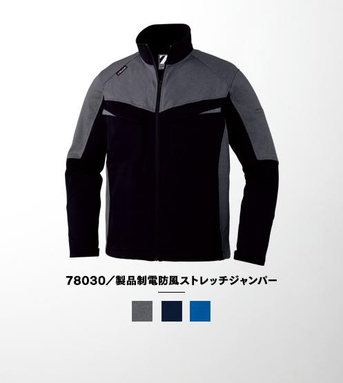 78030/防風ストレッチジャンパー