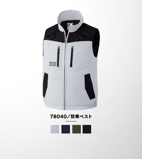 78040/防寒ベスト