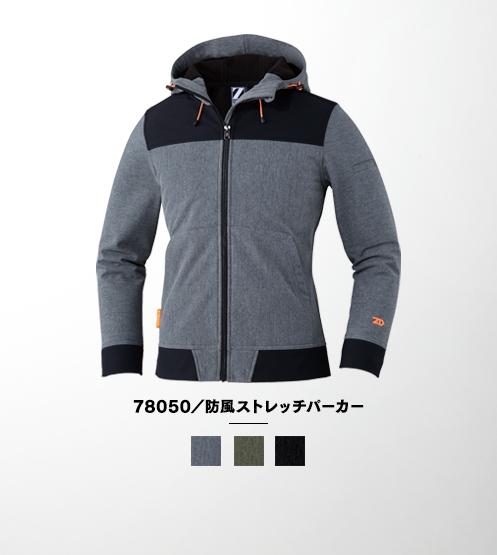78050/防風ストレッチパーカー
