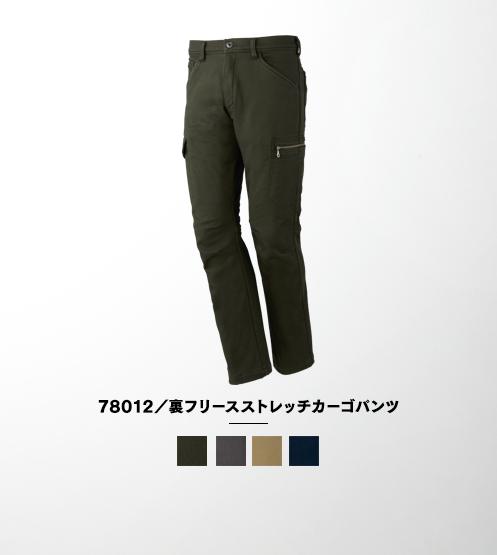 78012/裏フリースストレッチカーゴパンツ