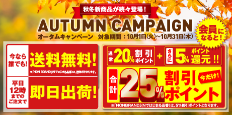 オータムキャンペーン2019