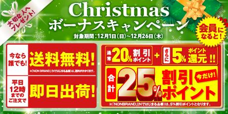 自重堂<公式>オンラインショップクリスマスボーナスキャンペーン