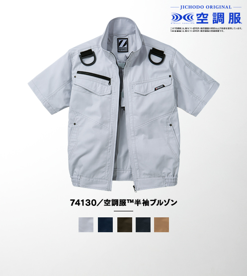 74130/空調服(TM)半袖ブルゾン(ファン無し)