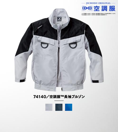 74140/空調服(TM)長袖ブルゾン(ファン無し)