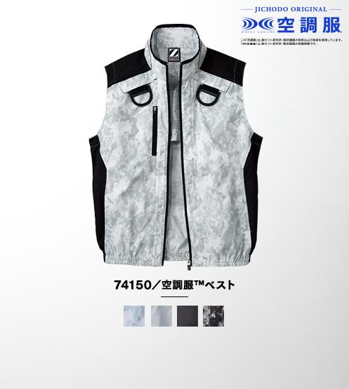 74150/空調服(TM)ベスト(ファン無し)