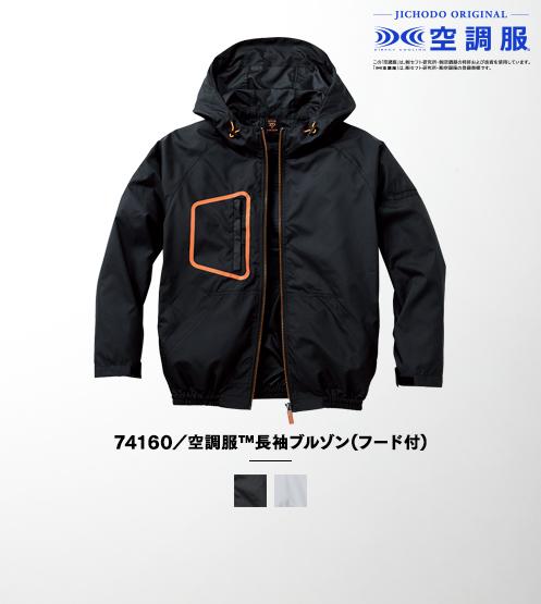 74160/空調服(TM)長袖ブルゾン(フード付)(ファン無し)
