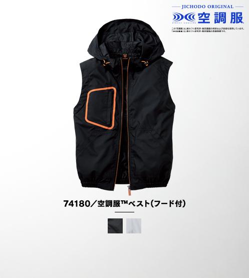 74180/空調服(TM)ベスト(フード付)(ファン無し)