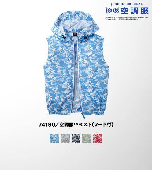 74190/空調服(TM)ベスト(フード付)(ファン無し)