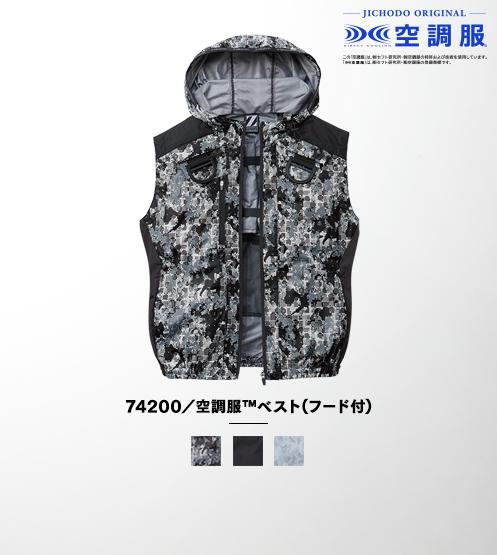 74200/空調服(TM)ベスト(フード付)(ファン無し)
