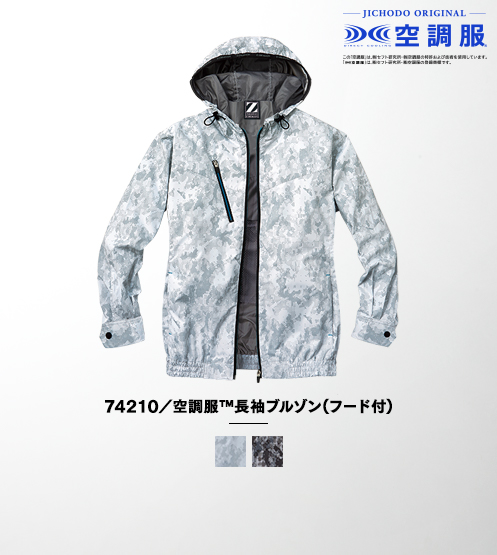 74210/空調服(TM)長袖ブルゾン(フード付)(ファン無し)