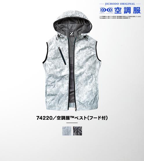 74220/空調服(TM)ベスト(フード付)(ファン無し)