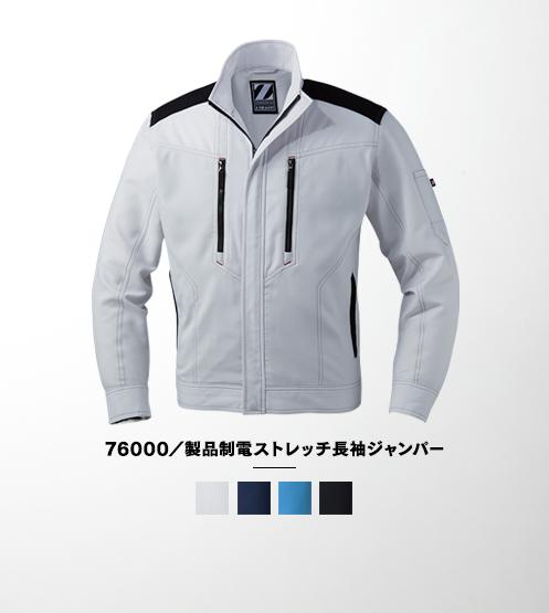76000/製品制電ストレッチ長袖ジャンパー