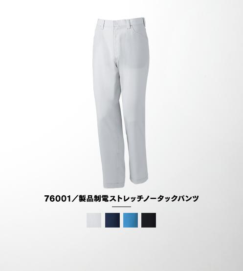 76001/製品制電ストレッチノータックパンツ