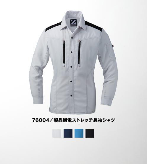 76004/製品制電ストレッチ長袖シャツ