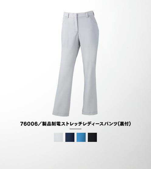 76006/製品制電ストレッチレディースパンツ(裏付)