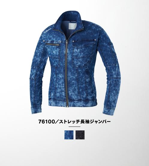 76100/ストレッチ長袖ジャンパー