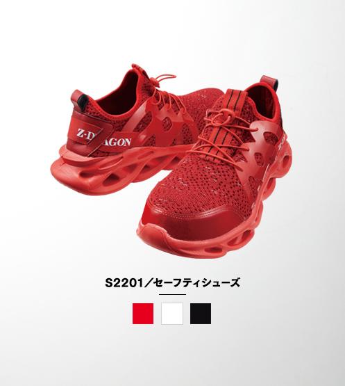 S2201