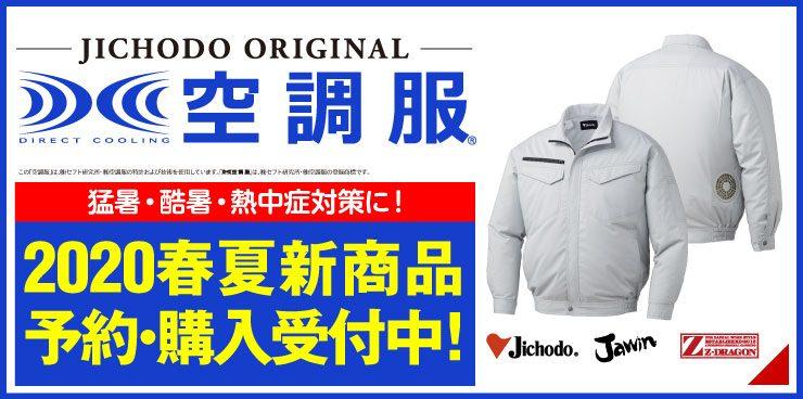 2020空調服予約・購入キャンペーン!!