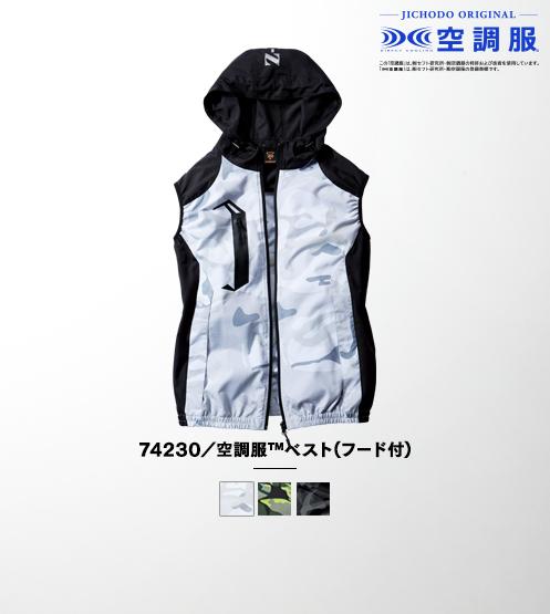 74230/空調服(TM)ベスト(フード付)(ファン無し)