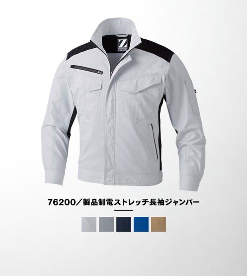 76200/製品制電ストレッチ長袖ジャンパー