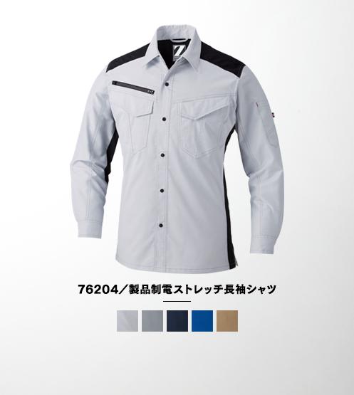 76204/製品制電ストレッチ長袖シャツ