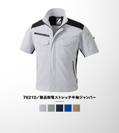 76210/製品制電ストレッチ半袖ジャンパー
