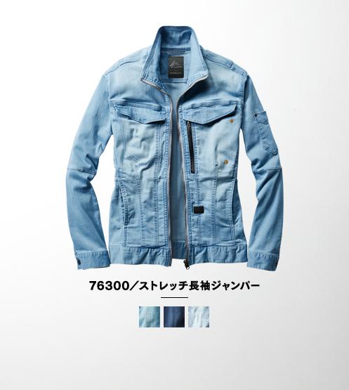 76300/ストレッチ長袖ジャンパー