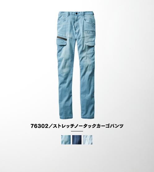 76302/ストレッチノータックカーゴパンツ