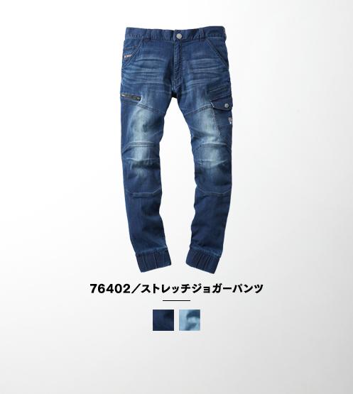 76402/ストレッチジョガーパンツ