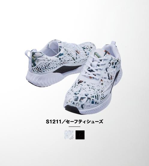 S1211/セーフティシューズ