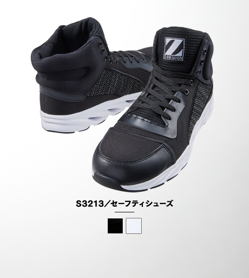 S3213/セーフティシューズ