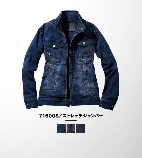 71600S/ストレッチジャンパー