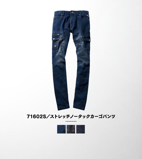 71602S/ストレッチノータックカーゴパンツ