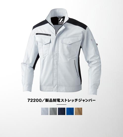 72200/製品制電ストレッチジャンパー