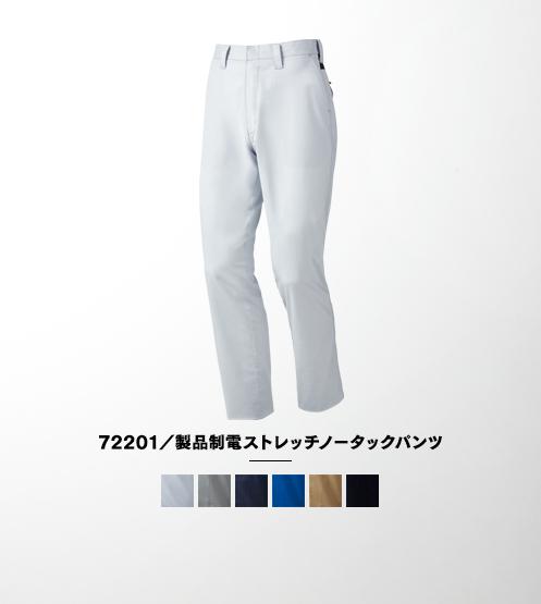 72201/製品制電ストレッチノータックパンツ