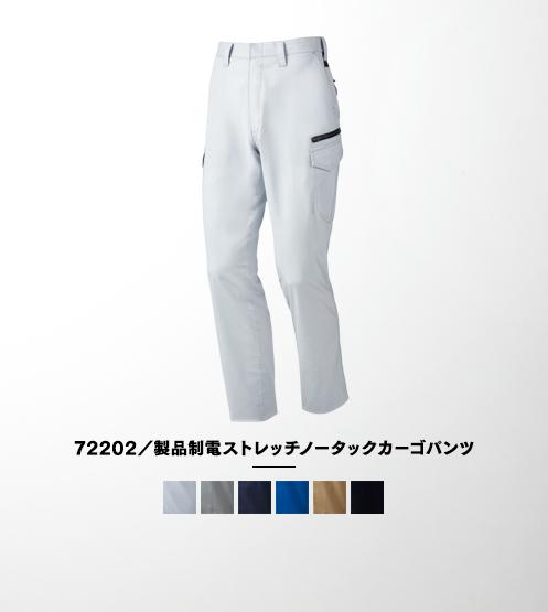 72202/製品制電ストレッチノータックカーゴパンツ
