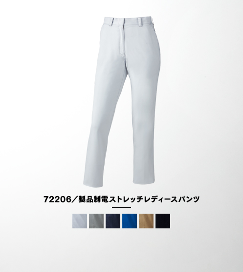 72206/製品制電ストレッチレディースパンツ