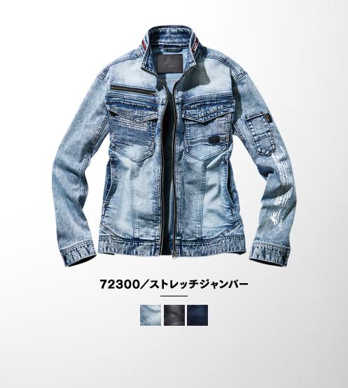 72300/ストレッチジャンパー