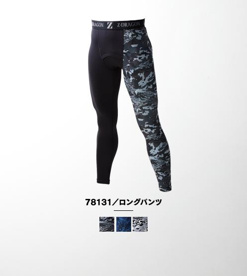 78131/ロングパンツ