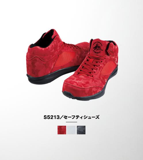 S5213/セーフティシューズ