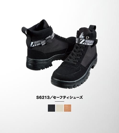 S6213/セーフティシューズ