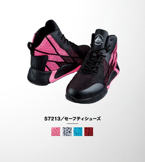 S7213/セーフティシューズ